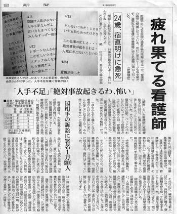 「疲れ果てる看護師」24歳、宿直明けに急死(朝日新聞記事)