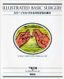 カラーイラストでみる外科手術の基本―ILLUSTRATED BASIC SURGERY