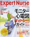 エキスパートナース2006年5月号「モニター心電図わかるガイド・・読み方、伝え方、対応法」