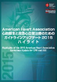 心肺蘇生法AHAガイドライン2015アップデートハイライト