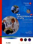 BLSヘルスケアプロバイダーマニュアル日本語版AHAガイドライン2005準拠