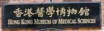 香港医学博物館 Hong Kong Museum of Medical Sciences の看板