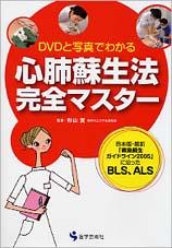 DVDと写真でわかる心肺蘇生法完全マスター 日本版・最新「救急蘇生ガイドライン2005」に沿ったBLS、ALS
