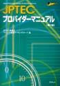 JPTECプロバイダーマニュアル