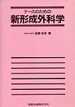ナースのための新形成外科学(金原出版)