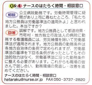 ナースの働く時間・相談窓口2013年08月号