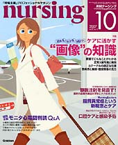 月刊ナーシング2007年10月号