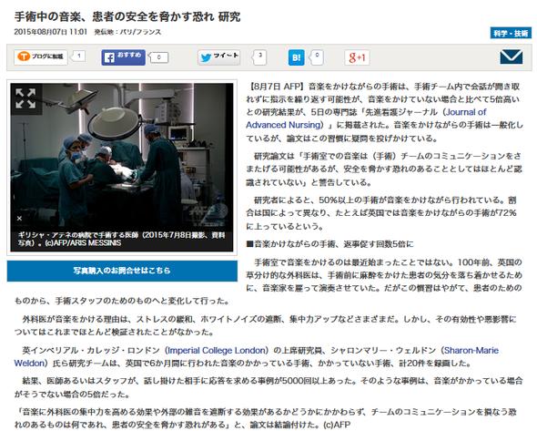 手術中の音楽、患者の安全を脅かす恐れ 研究