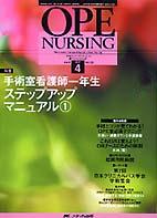 オペナーシング2007年4月号