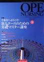 手術室看護専門雑誌オペナーシング ope nursing