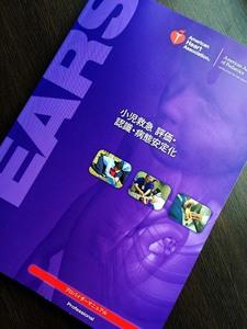 PEARSプロバイダーマニュアルG2010日本語版