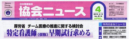 看護協会ニュース2010年4月号タイトル